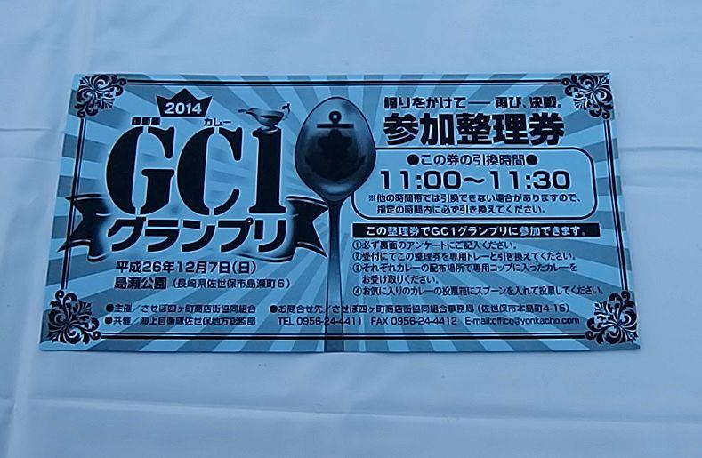 GC1グランプリ整理券